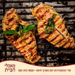 אוכל מוכן בקריות וחיפה